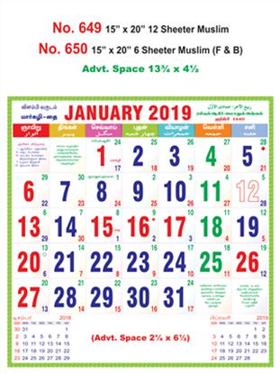 R649 Muslim Monthly Calendar 2019 Online Printing
