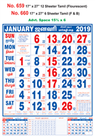 R659 Tamil (Flourescent) Monthly Calendar 2019 Online Printing