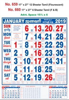 R659 Tamil (Flourescent) Monthly Calendar 2019 Online Printing