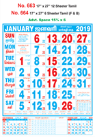 R663 Tamil Monthly Calendar 2019 Online Printing