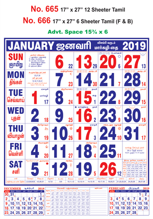 R665 Tamil Monthly Calendar 2019 Online Printing