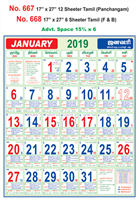 R667 Tamil (Panchangam) Monthly Calendar 2019 Online Printing