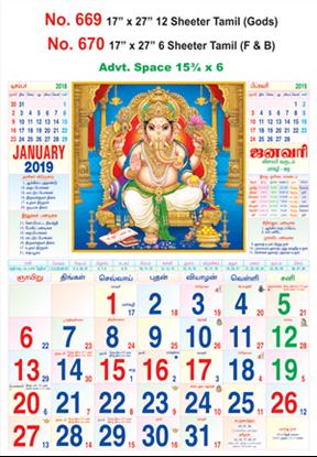 R669 Tamil (Gods) Monthly Calendar 2019 Online Printing