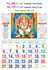 R669 Tamil (Gods) Monthly Calendar 2019 Online Printing