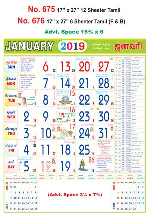 R675 Tamil Monthly Calendar 2019 Online Printing
