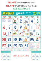 R677 Tamil Monthly Calendar 2019 Online Printing
