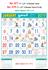 R677 Tamil Monthly Calendar 2019 Online Printing