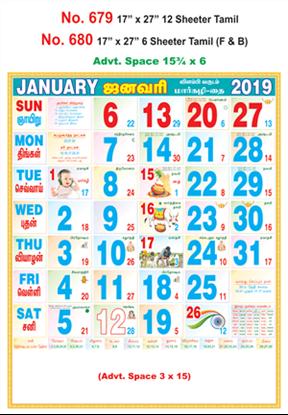 R679 Tamil Monthly Calendar 2019 Online Printing