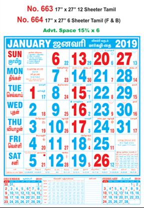 R664 Tamil (F&B) Monthly Calendar 2019 Online Printing