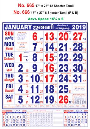 R666 Tamil (F&B) Monthly Calendar 2019 Online Printing