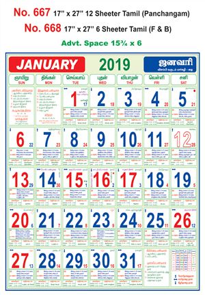 R668 Tamil (Panchangam) (F&B) Monthly Calendar 2019 Online Printing