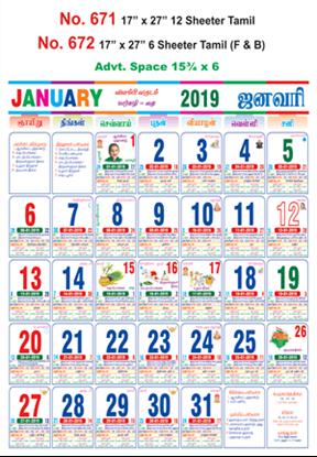 R672 Tamil (F&B) Monthly Calendar 2019 Online Printing