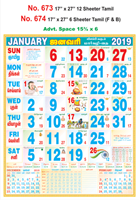 R674 Tamil (F&B) Monthly Calendar 2019 Online Printing