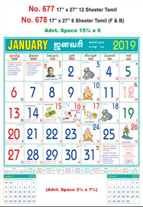 R678 Tamil (F&B) Monthly Calendar 2019 Online Printing