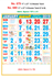 R680 Tamil (F&B) Monthly Calendar 2019 Online Printing