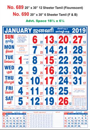 R689 Tamil (Flourescent) Monthly Calendar 2019 Online Printing