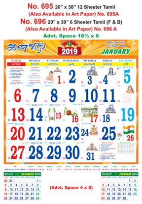 R695 Tamil Monthly Calendar 2019 Online Printing