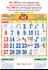 R695 Tamil Monthly Calendar 2019 Online Printing