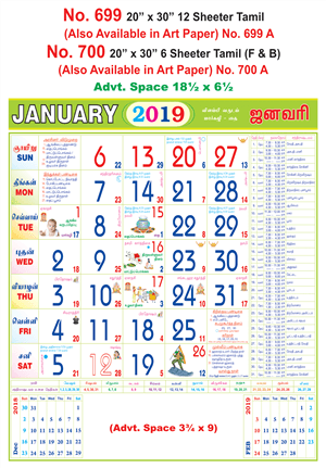 R699 Tamil Monthly Calendar 2019 Online Printing