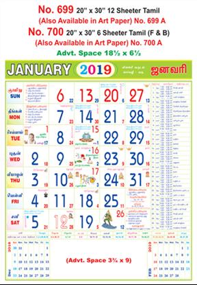 R699 Tamil Monthly Calendar 2019 Online Printing