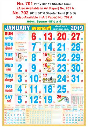 R701 Tamil Monthly Calendar 2019 Online Printing