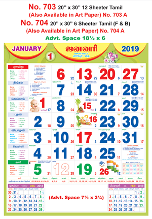 R703 Tamil Monthly Calendar 2019 Online Printing