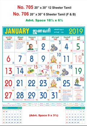 R705 Tamil Monthly Calendar 2019 Online Printing