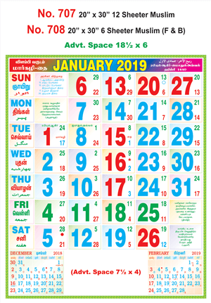 R707 Tamil Muslim 20 Quot X 30 Quot 12 Page Monthly Calendar