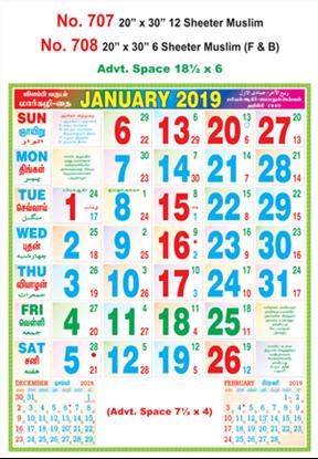R707 Tamil (Muslim) Monthly Calendar 2019 Online Printing