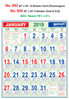 R694 Tamil (Panchangam) (F&B) Monthly Calendar 2019 Online Printing