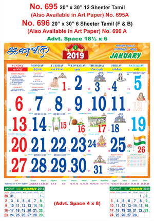 R696 Tamil (F&B) Monthly Calendar 2019 Online Printing