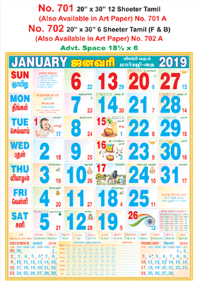 R702 Tamil (F&B) Monthly Calendar 2019 Online Printing