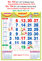 R704Tamil (F&B) Monthly Calendar 2019 Online Printing