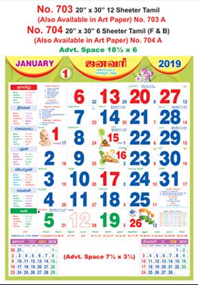 R704Tamil (F&B) Monthly Calendar 2019 Online Printing