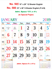 R566 English(F&B) (IN Spl Paper) Monthly Calendar 2019 Online Printing
