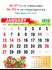 R572 English(F&B) Monthly Calendar 2019 Online Printing