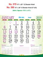 R580 Hindi Monthly Calendar 2019 Online Printing