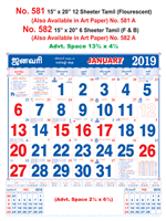 R582 Tamil (Flourescent) Monthly Calendar 2019 Online Printing