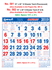 R582 Tamil (Flourescent) Monthly Calendar 2019 Online Printing