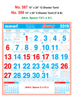 R588 Tamil(F&B) Monthly Calendar 2019 Online Printing