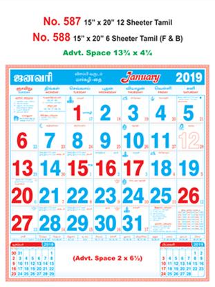R588 Tamil(F&B) Monthly Calendar 2019 Online Printing