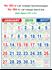 R594 Tamil(F&B) (Panchangam) Monthly Calendar 2019 Online Printing