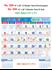 R600 Tamil (F&B) (Panchangam) Monthly Calendar 2019 Online Printing