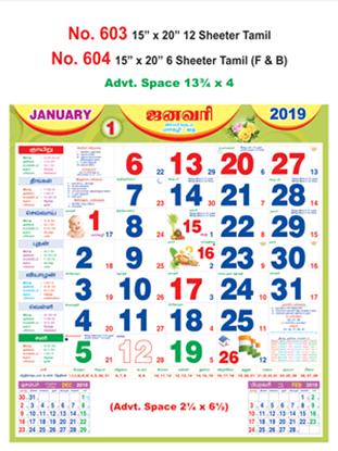 R604 Tamil (F&B) Monthly Calendar 2019 Online Printing
