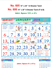 R606 Tamil (F&B) Monthly Calendar 2019 Online Printing