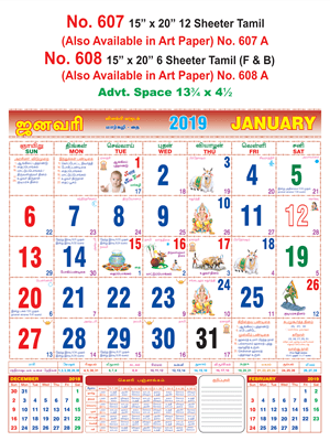 R608 Tamil F Amp B 15 Quot X 20 Quot 6 Sheeter Monthly Calendar