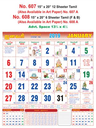 R608 Tamil (F&B) Monthly Calendar 2019 Online Printing