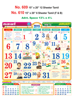 R610 Tamil (F&B) Monthly Calendar 2019 Online Printing