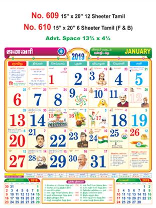 R610 Tamil (F&B) Monthly Calendar 2019 Online Printing