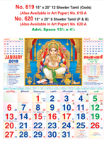 R620 Tamil (Gods) (F&B) Monthly Calendar 2019 Online Printing
